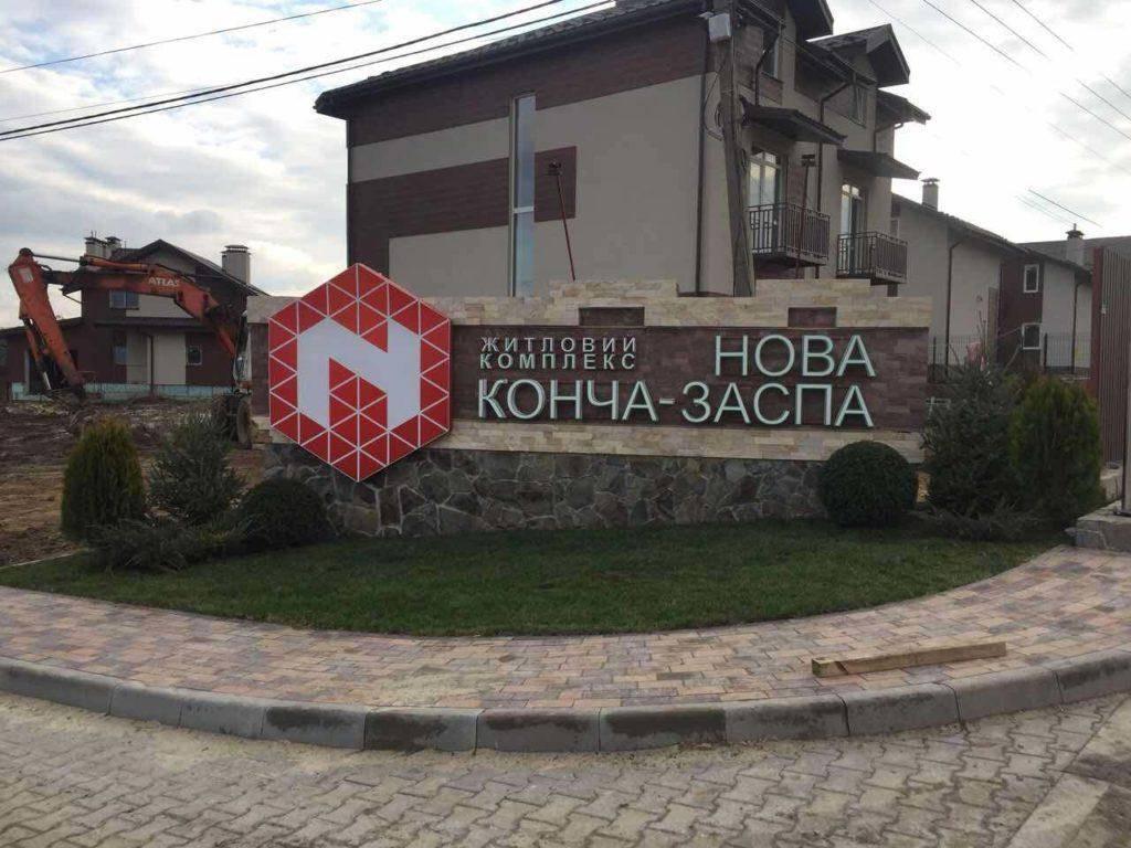 ЖК Нова Конча-Заспа (13)