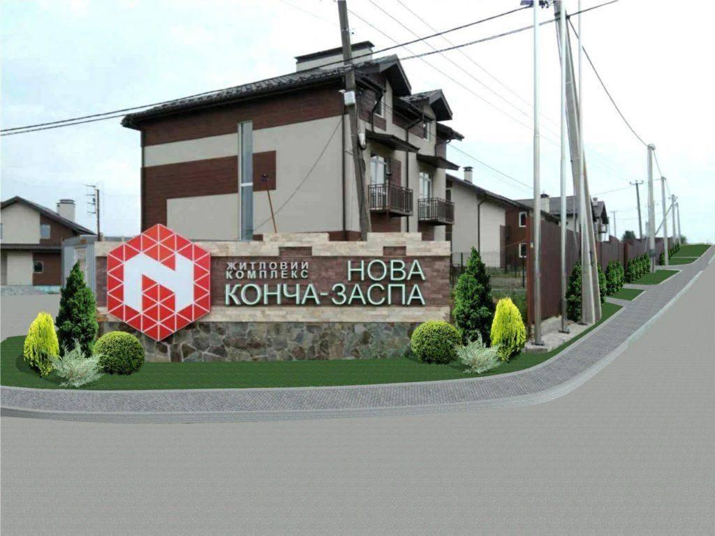 ЖК Нова Конча-Заспа (65)