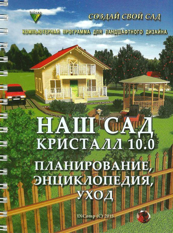 «Наш сад «Кристалл 10.0»